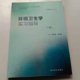 环境卫生学实习指导(第2版/本科预防配教)
