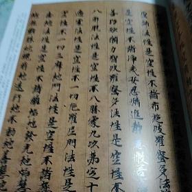 大般若波罗蜜多经(卷397)