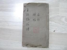 王冶梅梅谱