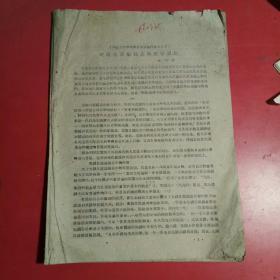 (内蒙古哲学学会科学讨论会论文之十)略谈毛泽东同志的哲学思想,孙百祥编