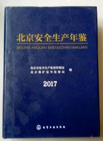 北京安全生产年鉴(2017)