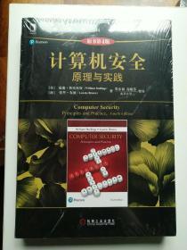 计算机安全 原理与实践 原书第4版
