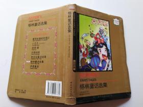 世界名著典藏系列:格林童话选集(中英对照全译本)
