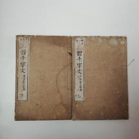 宣统三年1精印和刻本《三体千字文》上下2册全