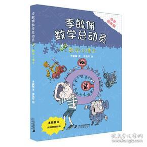 数学小博士李毓佩数学总动员