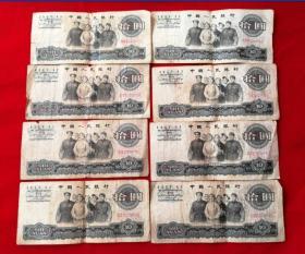 1965年三版币纸币十元大团结8张共358元包老原票