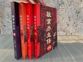 驻京办主任全集全套一二三四)全套 王晓方 官场小说 1+2+3+4册正版全集