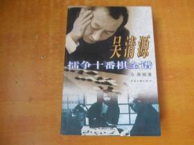 吴清源擂争十番棋全谱【书本近全品 看图】