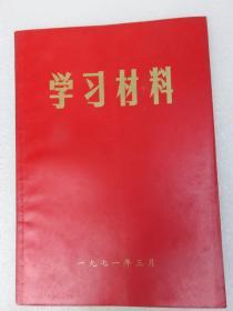 学习材料1971