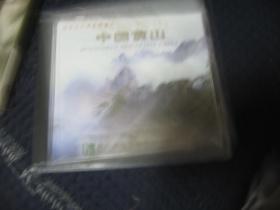 SH世界文化与自然遗产 中国黄山 VCD1张盘
