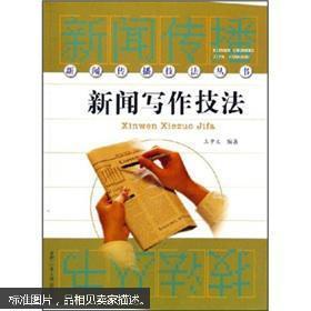 新闻写作技法 王中义 合肥工业大学出版社 9787810933995