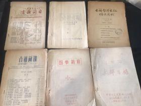 五十 六十年代 中国书店等出版 古籍书目及简报 6份 包含当时古书价格