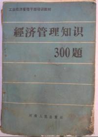 经济管理知识 工业经济管理干部培训教材 河南人民出版社