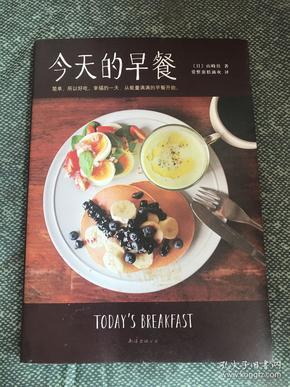 今天的早餐