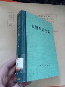 爱因斯坦文集(第一卷)