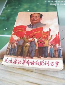 毛主席的革命路线胜利万岁(罕见版本内有林彪题词){孔网孤本}