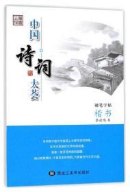 中国诗词大荟:硬笔字帖 楷书