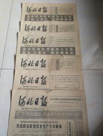 河北日报:1966年5月3、6、16、18、19、20日共6份,除16日为八品外,其余5张为九品以上,六份合售50元
