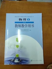 普通高中课程标准实验教科书   物理.1必修教师教学用书