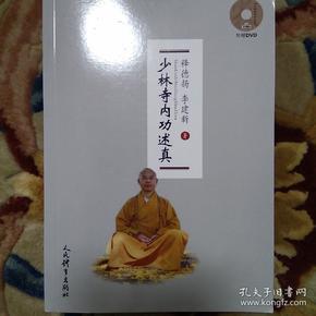 少林寺内功述真(附光盘)