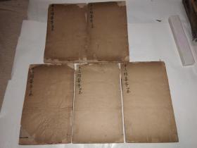 清刻本大开本线装《十三经集字摹本》卷首、卷三、卷四(共5册合售)