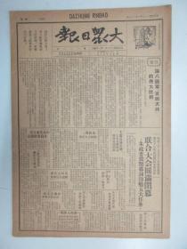 大众日报 第182期 1940年8月  4开4版 有联合大会圆满闭幕、冀南太行太岳联合办事处宣告成立、伦敦柏林迭遭恐袭等内容