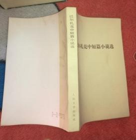 原版 巴尔扎克中短篇小说选》【法】巴尔扎克 著 郑永慧 译人民文学