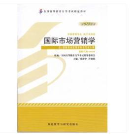00098 0098 国际市场营销学 自考教材 附考试大纲 2012版本