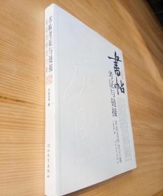 书帖考证与链接(黄庭坚研究文集)吴光田著河北教育出版定价39元