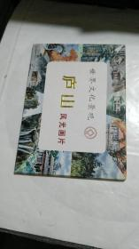 世界文化景观【庐山风光画片】签赠本