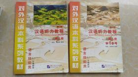 汉语听力教程 修订本 第2册(课本+学习参考)2本合售