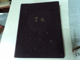 日记本:笔记 布面  写字
