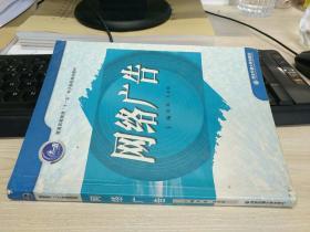 网络广告 周琳 夏永林 主编 西安交通大学出版社