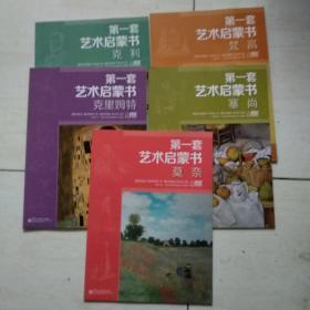 数学美拾趣(修订版)好玩的数学修订本(7册合售)