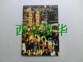 【现货 包邮】《麦绥莱勒木刻版画集》1975年初版 比利时版画家麦绥莱勒  FRANS MASEREEL