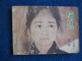 【电视剧连环画】阿信  (第二集)