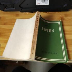 中药学讲义(下册)