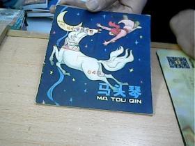 马头琴【连环画本