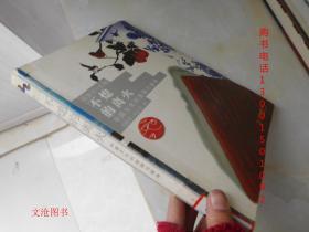 不熄的离火:中国文化的面貌与精神