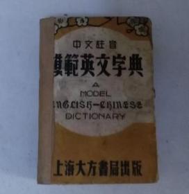 中文注音 模范英文字典(民国三十年)