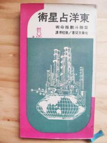 早期原版《东洋占星术》平装一册