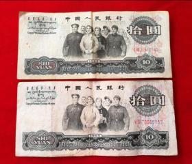 1965年三版币纸币十元大团结2张共168元包老原票