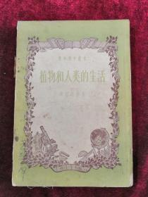 植物和人类的生活 青年科学丛书 57年1版1印 包邮挂刷