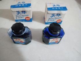 英雄纯蓝墨水(203)两瓶加2个商标盒合售(品相如图)一个空瓶一个有半瓶墨水