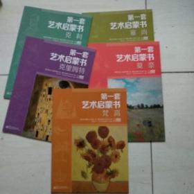 第一套艺术启蒙书 --- 塞尚,莫奈,梵高,克利,,克里姆特(全5册)