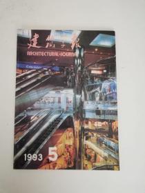 建筑学报 1991年 第10期(总297期)