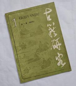 古籍研究总一期创刊号