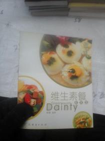 维生素餐家常菜