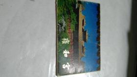 《雍和宫》明信片