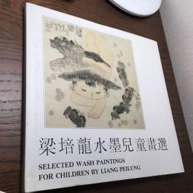 梁培龙水墨儿童画选